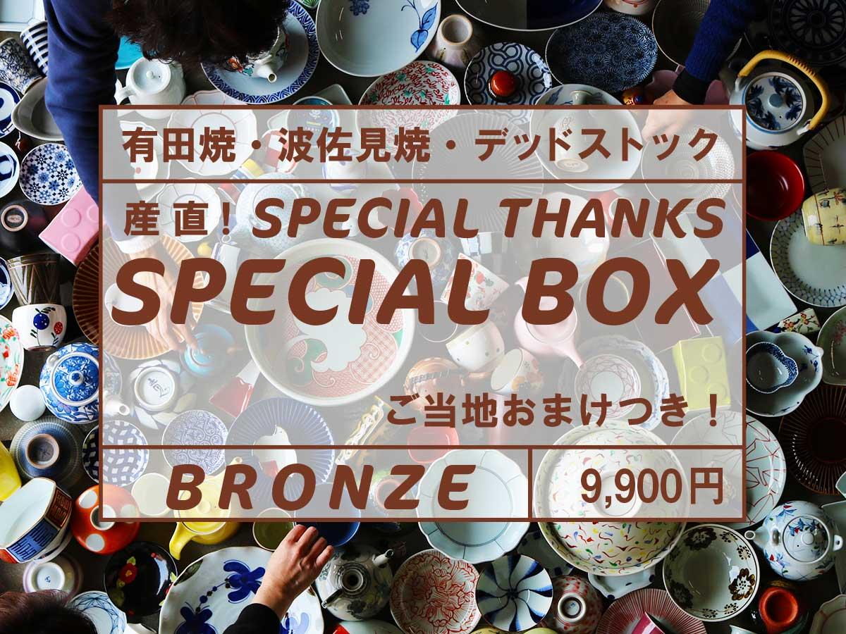 銅のスペシャルBOX